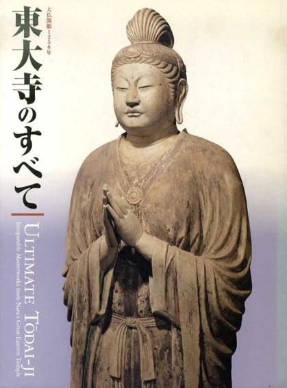 東大寺のすべて 大仏開眼1250年/