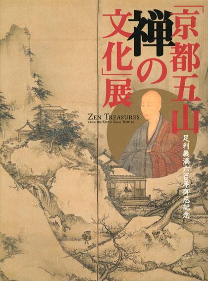 「京都五山 禅の文化」展 足利義満六百年御忌記念/