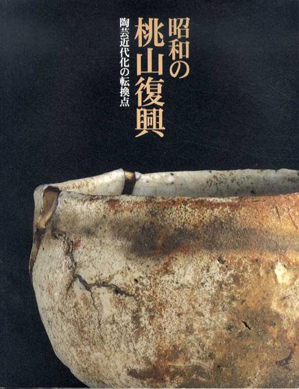 昭和の桃山復興 陶芸近代化の転換点/