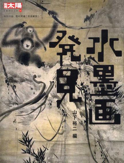 別冊太陽 水墨画発見 日本のこころ124/山下裕二編