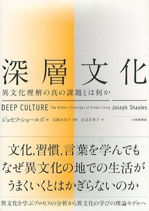 深層文化 異文化理解の真の課題とは何か/ジョセフ・ショールズ 鳥飼玖美子/長沼美香子訳