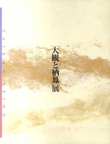 東西画壇の両雄 「大観と栖鳳」展/