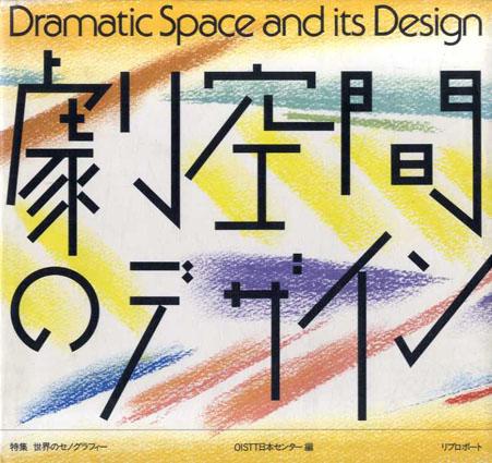 劇空間のデザイン/OISTT日本センター編