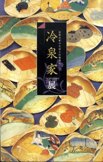 冷泉家展 近世公家の生活と伝統文化/