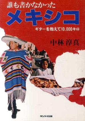 誰も書かなかったメキシコ ギターを抱えて10,000キロ/中林淳真