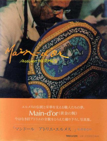 マンドール Main-d or アトリエ・エルメス/岸野正彦