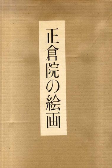 正倉院の絵画/正倉院事務所編