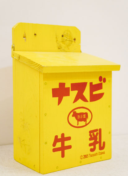 小沢剛立体作品「ナスビ牛乳」/Tsuyoshi Ozawa