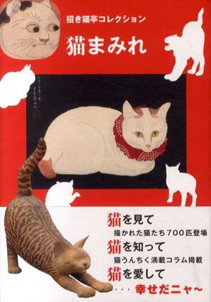 猫まみれ 招き猫亭コレクション/招き猫亭