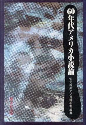60年代アメリカ小説論/安河内英光/馬塲弘利