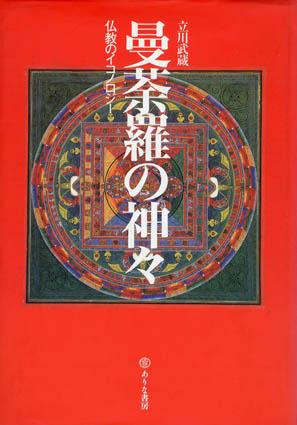 曼荼羅の神々 仏教のイコノロジー/立川武蔵