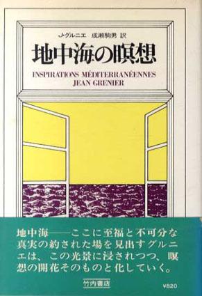 地中海の瞑想/J.グルニエ 成瀬 駒男訳