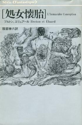 処女懐胎/アンドレ・ブルトン/ポール・エリュアール 服部伸六訳