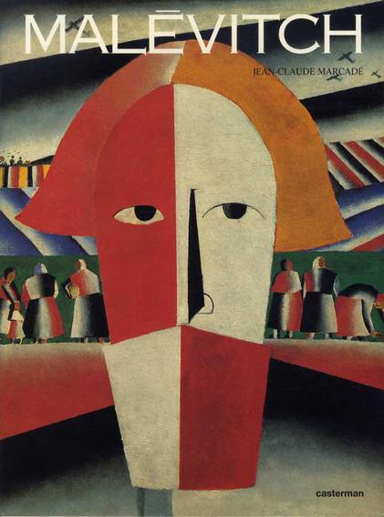 カジミール・マレーヴィチ Malevich/Jean-Claude Marcade