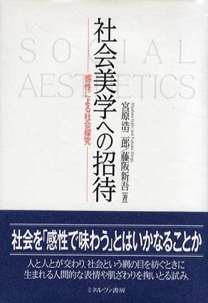 社会美学への招待 感性による社会探究/宮原浩二郎/藤阪新吾