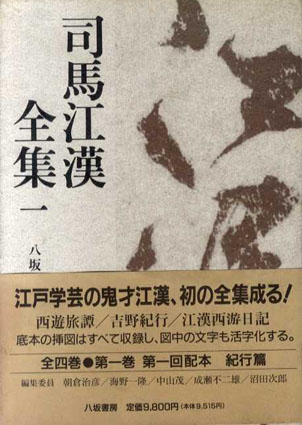 司馬江漢の画像 p1_12