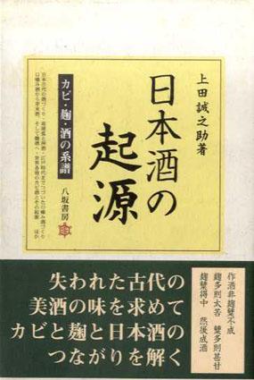日本酒の起源 カビ・麹・酒の系譜/上田誠之助