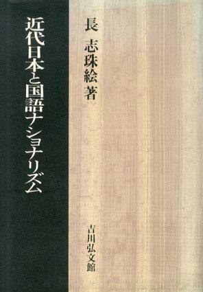 近代日本と国語ナショナリズム/長志珠絵
