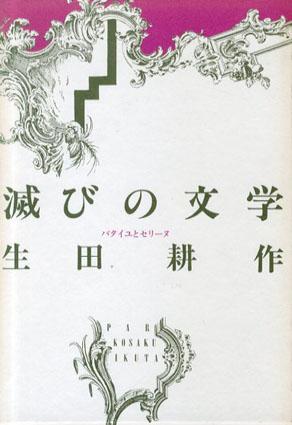 滅びの文学 バタイユとセリーヌ/生田耕作