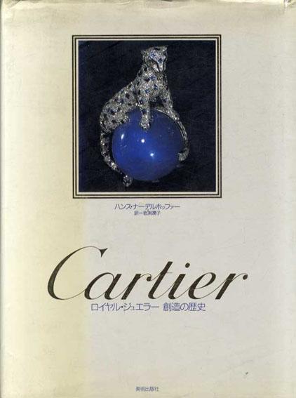 カルティエ Cartier ロイヤル・ジュエラー 創造の歴史/ハンス・ナーデルホッファー