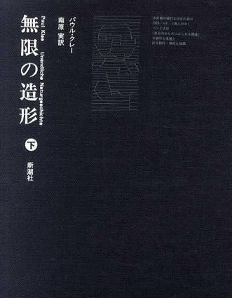 無限の造形 下巻/パウル・クレー 南原実訳