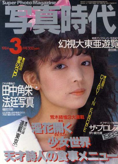 写真時代 1984年3月号/荒木経惟/森山大道/北島敬三/伊ヶ崎光雄他