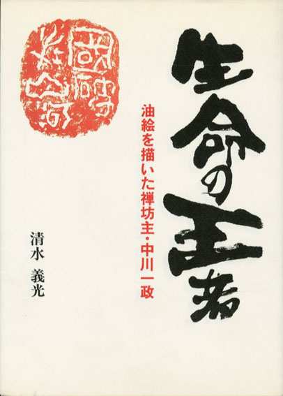 生命の王者 油絵を描いた禅坊主・中川一政/清水義光