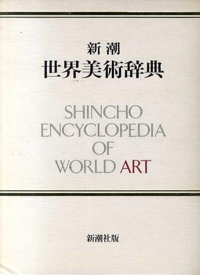 新潮 世界美術辞典/