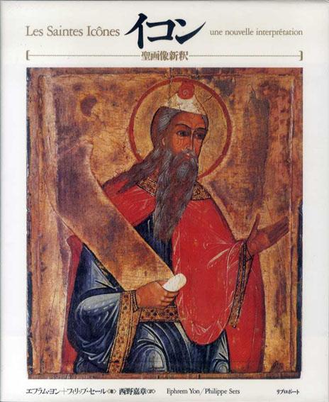 イコン 聖画像新釈/エフラム・ヨン/フィリップ・セール 西野嘉章訳