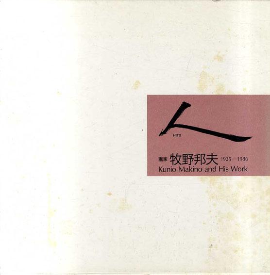 画家 牧野邦夫 1925-1986/