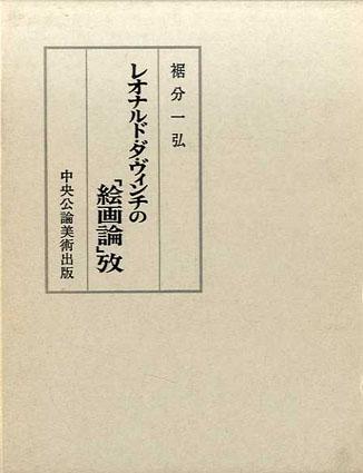レオナルド・ダ・ヴィンチの「絵画論」攷/裾分一弘