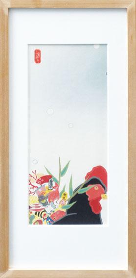 ミヤケマイ版画額「酉が熊手をしょって来る」/Mai Miyake