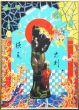 横尾忠則版画額「横尾忠則展」/Tadanori Yokooのサムネール