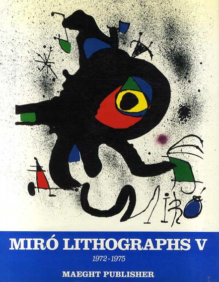 ジョアン・ミロ リトグラフ5 Joan Miro Litographs5 1972-1975/Joan Milo