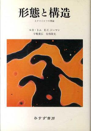 形態と構造 カタストロフの理論/ルネ・トム/E.C.ジーマン 宇敷重広/佐和隆光訳