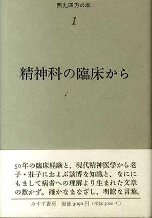 精神科の臨床から(西丸四方の本)/西丸四方 近藤廉治編集