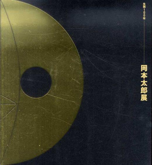生誕100年 岡本太郎展/