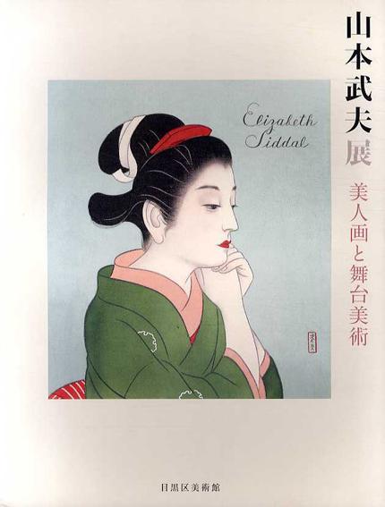 山本武夫展 美人画と舞台美術/矢内みどり編