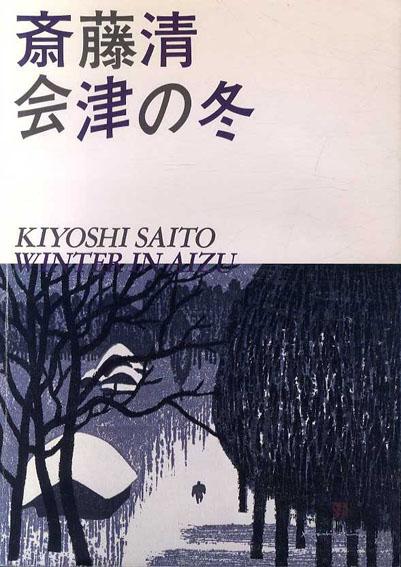 斎藤清 会津の冬展/