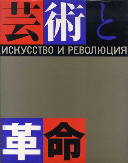 芸術と革命展 2冊揃 ロシア・アヴァンギャルド芸術の流れ/ロシア・アヴァンギャルドの旋風/中原佑介監修