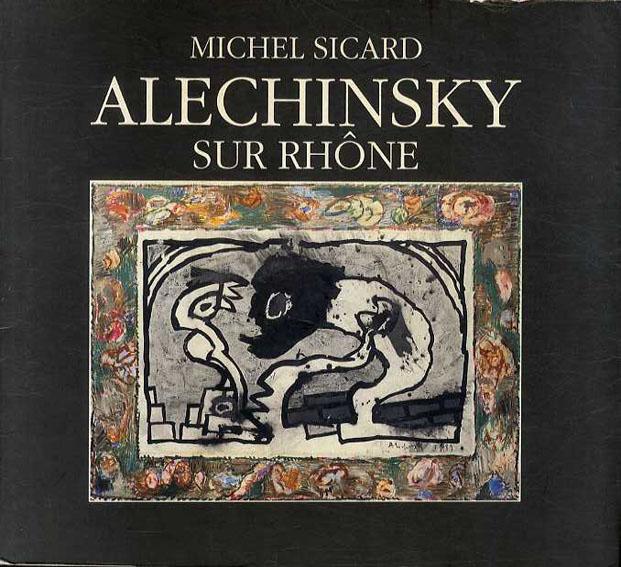 ピエール・アレシンスキー Alechinsky Sur Rhone/Pierre Alechinsky