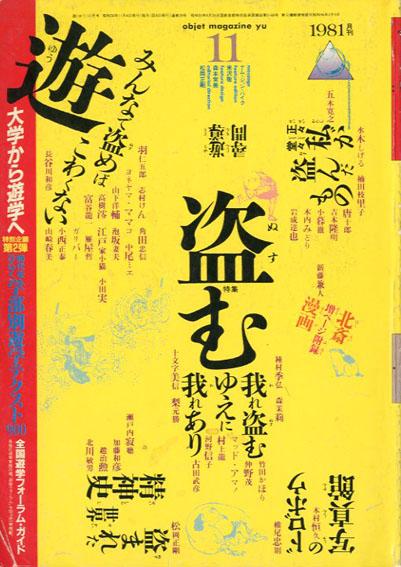 Objet magazine 遊 No.1026 1981・11 特集: 盗む/松岡正剛・杉浦康平他