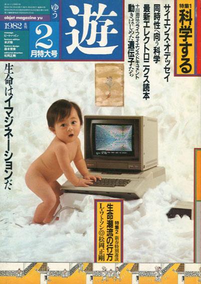 Objet magazine 遊 No.1029 1982・2 特集: 科学する/松岡正剛/杉浦康平他