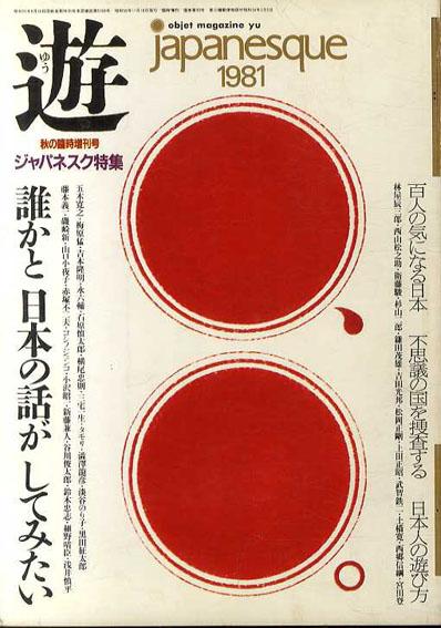 Objet magazine 遊 1981 秋の臨時増刊号 特集:ジャパネスク/松岡正剛/杉浦康平他