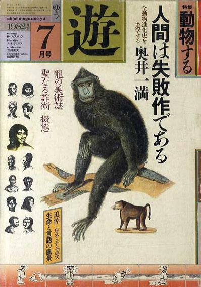 Objet magazine 遊 No.1034 1982・7 特集: 動物する/松岡正剛/杉浦康平他