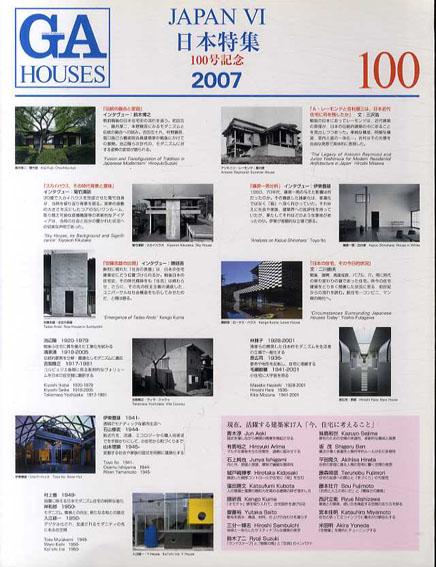 GA House Japan6 100号記念 世界の住宅/二川幸夫編