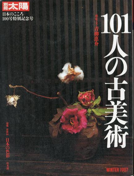 別冊太陽 101人の古美術 日本のこころ100号特別記念号/青柳恵介