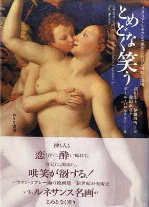 とめどなく笑う イタリア・ルネサンス美術における機知と滑稽/ポール・バロルスキー