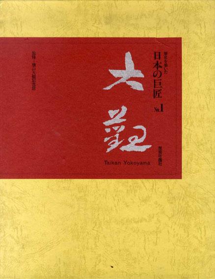 歴史を築いた日本の巨匠1 横山大観/横山大観記念館監修