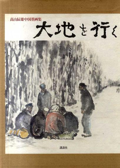 大地を行く 高山辰雄中国墨画集/高山辰雄